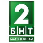 БНТ2-Благоевград
