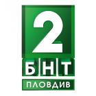 БНТ2-Пловдив