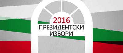 Президентски избори 2016
