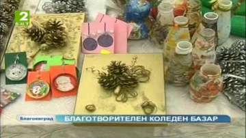 Благотворителен коледен базар в Благоевград