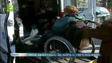 Нов микробус за хора с увреждания във Варна