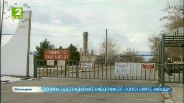 Почина пострадалият работник от ВМЗ-Сопот