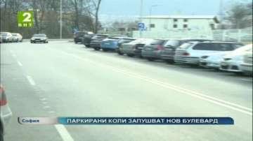 Паркирани коли запушват нов булевард