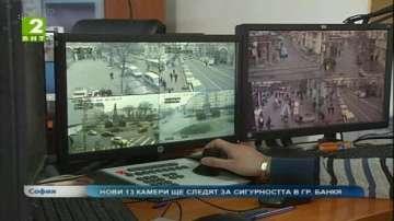Нови 13 камери ще следят за сигурността в град Банкя