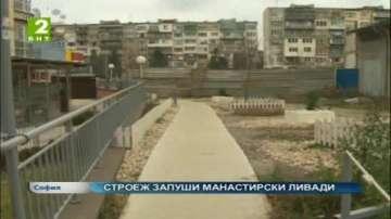 Строеж запуши Манастирски ливади