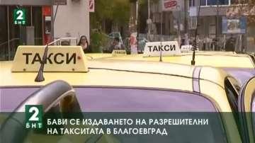 Бави се издаването на разрешителни за такситата в Благоевград