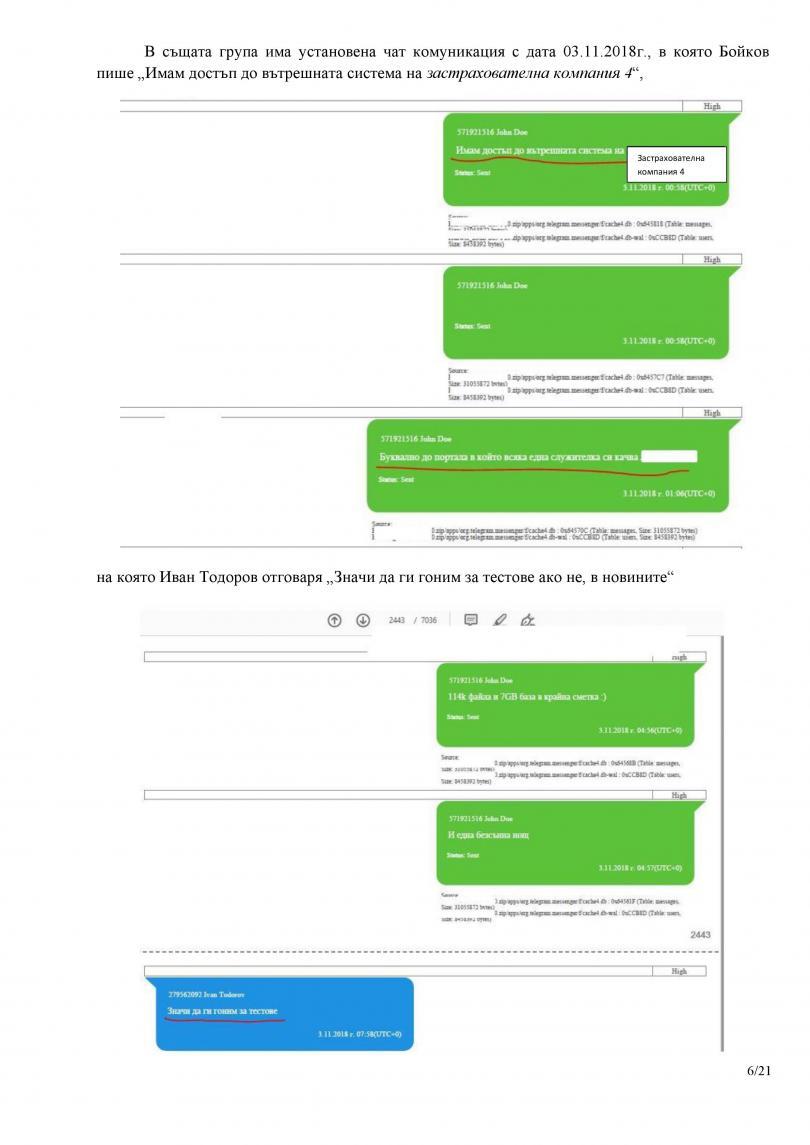 снимка 3 Оповестени са още доказателства по делото за източване на данни от НАП (СНИМКИ)