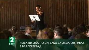 Нова школа по цигулка за деца откриват в Благоевград