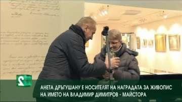 Анета Дръгушану е носителят на награда на името на Владимир Димитров - Майстора