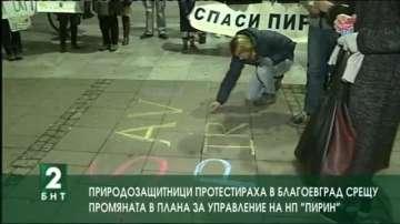 Протест в Благоевград срещу промяната в плана за управление на НП Пирин