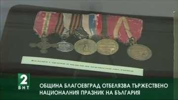 Община Благоевград отбелязва тържествено националния празник на България