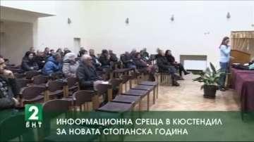 Информационна среща в Кюстендил за новата стопанска година