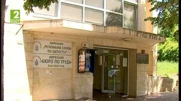 Намалява безработицата в Благоевградска област
