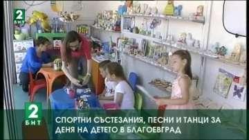 Спортни състезания, песни и танци за Деня на детето в Благоевград