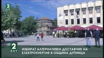 Избират  алтернативен доставчик на електроенергия в община Дупница