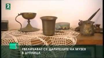 Увеличават се дарителите на Историческия музей в Дупница