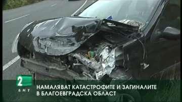 По-малко загинали при катастрофи в Благоеградска област