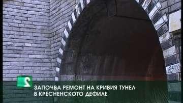 Ремонтират кривия тунел в Кресненското дефиле