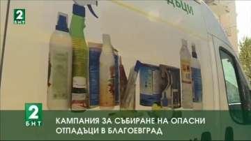 Кампания  за събиране на опасни отпадъци в Благоевград