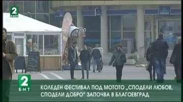 """Коледен фестивал под мотото """"Сподели любов, сподели добро"""" започва в Благоевград"""