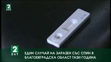 Един случай на заразен със СПИН в Благоевградска област тази година