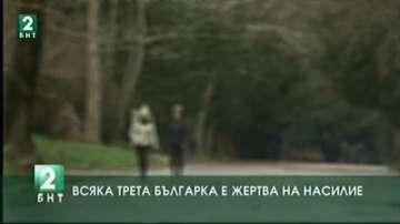 Всяка трета българка е жертва на насилие