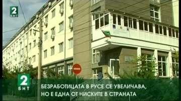 Безработицата в Русенско се увеличава, но остава една от ниските в страната