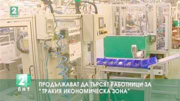 """Продължава да се търсят работници за """"Тракия икономическа зона"""""""