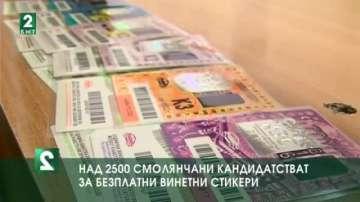 Над 2500 смолянчани кандидатстват за безплатни винетки
