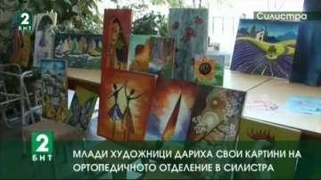 Художници дариха свои картини на ортопедичното отделение в Силистра