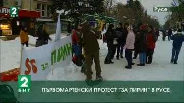 """Първомартенски протест """"ЗА Пирин"""" в Русе"""