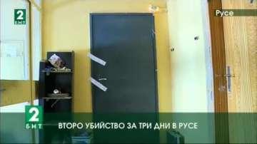 Второ убийство за три дни в Русе