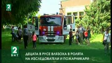 Децата в Русе влязоха в ролята на изследователи и пожарникари