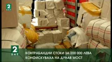 Контрабандни стоки за близо 200000 лева конфискуваха на Дунав мост при Русе