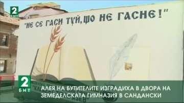 Алея на будителите изградиха в двора на Земеделската гимназия в Сандански
