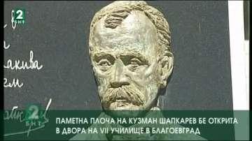 Паметна плоча на Кузман Шапкарев бе открита в двора на училище в Благоевграград
