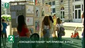 """Арт пристан"" в Русе"