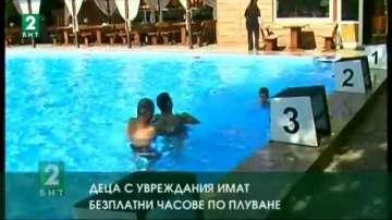 Деца с увреждания имат безплатни часове по плуване