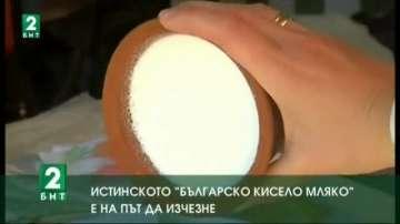 Ще изчезне ли истинското българско кисело мляко заради административни грешки?