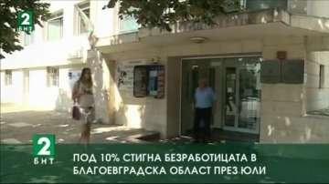 Под 10% стигна безработицата в Благоевградска област през юли