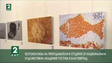 Фотоизложба  от Националната художествена академия гостува в Благоевград