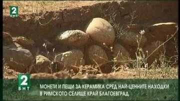 Монети и пещи за керамика открити в римското селище край Благоевград