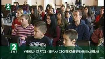Ученици от Русе избраха своите съвременни будители