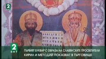 Първият буквар с образа на Кирил и Методий показват в Търговище