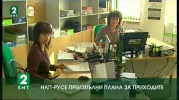 НАП-Русе преизпълни плана за приходите