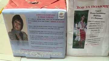 Община Петрич събира средства за трима жители, нуждаещи се от скъпо лечение