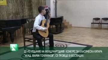 22-рото издание на конкурса за класическа китара се проведе в Кюстендил