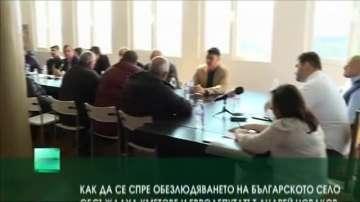 Как да се спре обезлюдяването на българското село обсъждаха кметове на села
