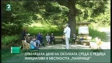 """Отбелязаха Деня на околната среда с редица инициативи в местността """"Паничище"""""""
