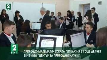 Природо-математическата гимназия в Гоце Делчев вече има Център за природни науки